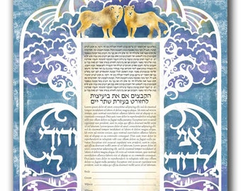 The Jerusalem Lions Ketubah - colorful contemporary painted watercolors art print giclee