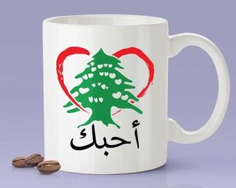 I Love You - Lebanon Gift Idea For Him or Her - Makes A Fun Present] أحبك  Lebanese  Love Mug