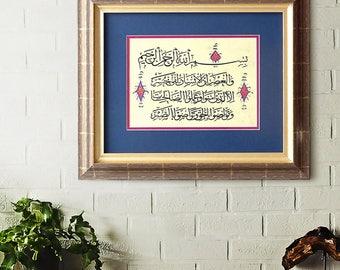 Islamic Wall Hanging Surah Al-Asr Quran Wall Decor, Modern Islamic Art, Housewarming Gift for Muslims, Islamic New Home Gift, Wall Art Islam