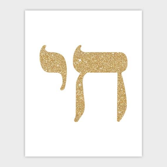 Gold Chai Print Jewish Symbol Hanukkah Gift Life Sign Gold