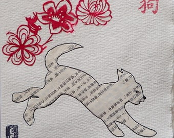 Chinese Year of the Dog greeting card #11