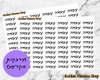 עבודה Hebrew Planner Stickers