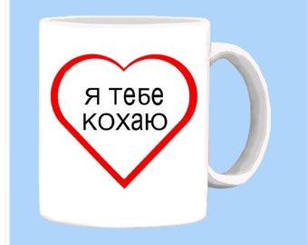 Ukrainian I LOVE YOU mug