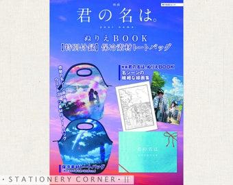Your Name Anime Colouring Book w/ Bag // Kimi no na wa - Macoto Makoto Shinkai Movie Film Animation Romantic Fantasy Box Gift Set [2017] //