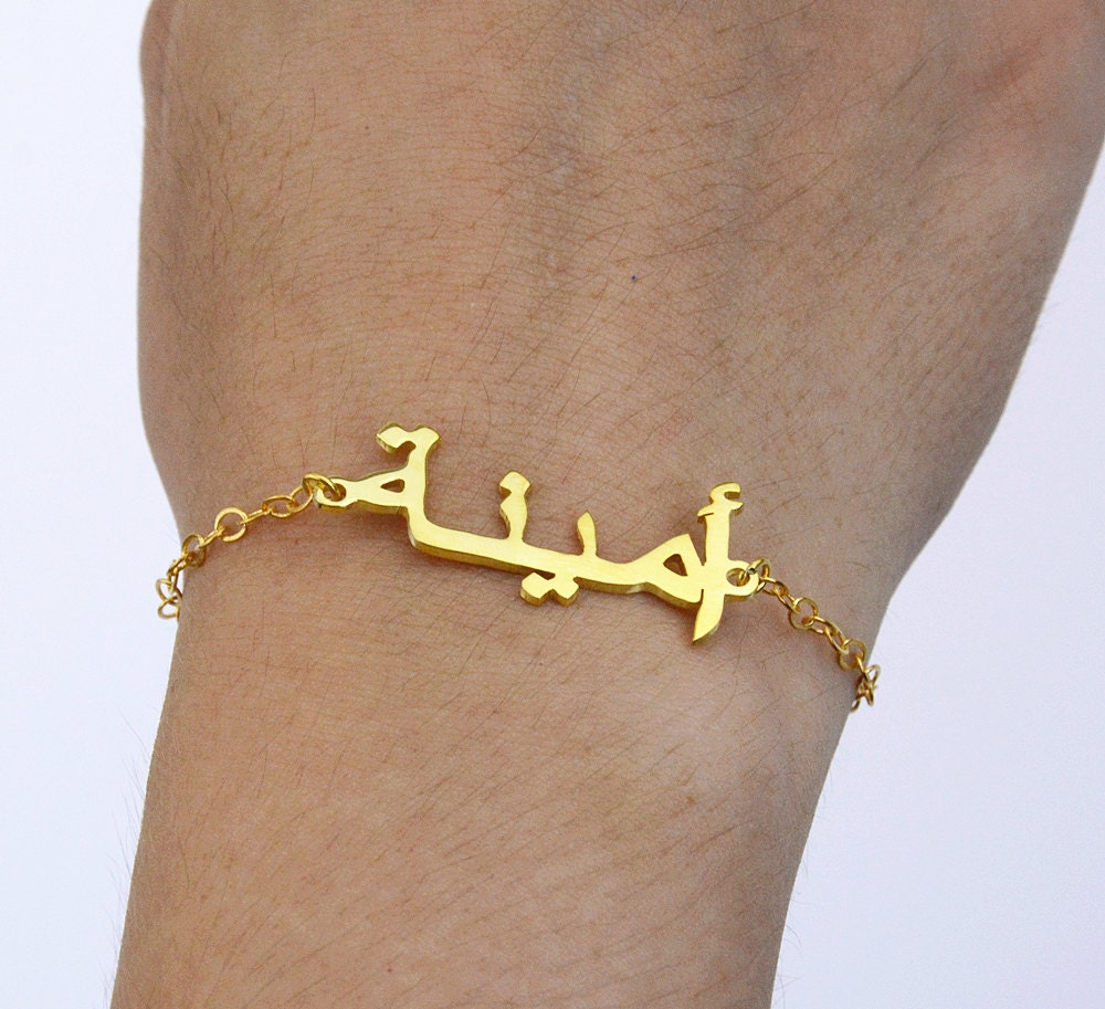 Gold Arabic Name BraceletArabic Name BangleFarsi