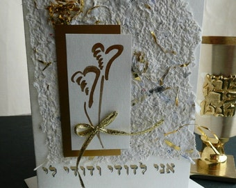 Judaic Wedding or Anniversary  Invitation with Hebrew quote