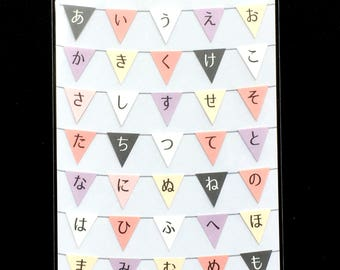 Japanese Stickers - Hiragana Stickers - Bunting Style  (S105)