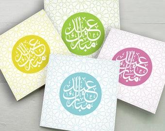 Set of 4 Eid Mubarak Cards, Eid Card Set, Ramadan gift, Islamic Greetings, Eid cards, Muslim greeting card, DIY Printable Instant Download