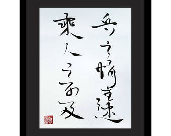 Art of War - strategy quote from Chapter 11- Chinese Calligraphy - handwritten