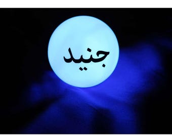 Personalised With Your Name in Arabic/English -Battery Powered Colour Changing LED Round Ball Relaxing Mood Night Light - Great Gift Idea