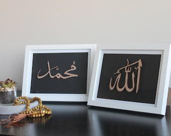 Allah and Muhammad artwork set, individually framed laser cut Arabic calligraphy