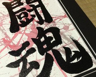 Fighting Spirit - Japanese Calligraphy Kanji Art