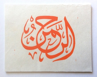 linocut - AR-RAHMAN // 5x7 art print // printmaking // block print // red orange // arabic calligraphy // names of God // Islamic art // 4x6