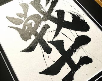 Warrior / Soldier - Japanese Calligraphy Kanji Art