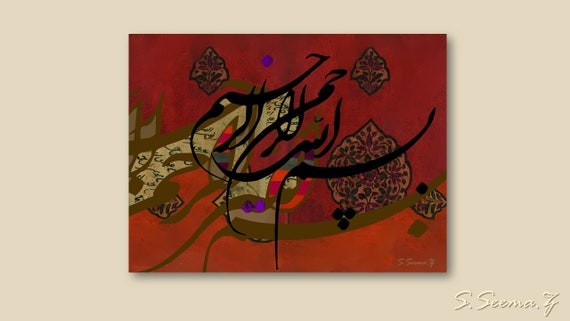 BIS MILL LAAH-Islamic Calligraphy