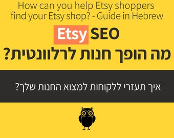 SEO Help, EtsyShop basics, How to make your Etsy shop sell more with SEO - guide in Hebrew