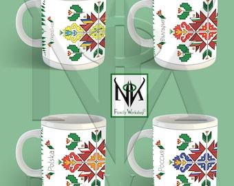 Slavic Folk Embroidery MUG >Bulgaria; Poland; Slovenia; Slovakia; Ukraine; Belarus; Russia< Other countries