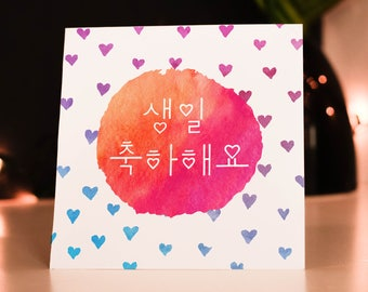 Happy Birthday - Korean birthday card