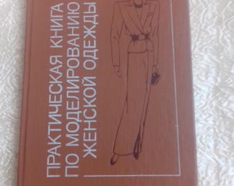 Modeling women's clothing Soviet book vintage book