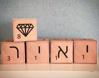 Hebrew letters, Made in israel, Hebrew alphabet, Printable hebrew letter blocks, Hebrew Name blocks, Jewish hebrew letters Instant download.