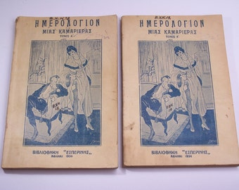1934 The Diary of a Chambermaid (Ημερολόγιον μιας Καμαριέρας) complete greek book in 2 tomes by Octave Mirbeau