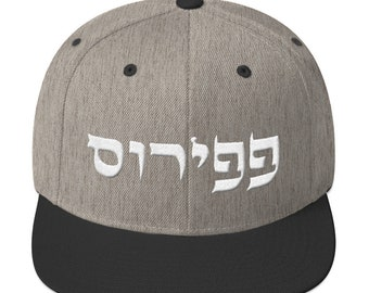Snapback Hat  The word papyrus in Hebrew Snapback Hat 3D Puff Embroidered baseball cap hat unisex 100% cotton Made in the USA