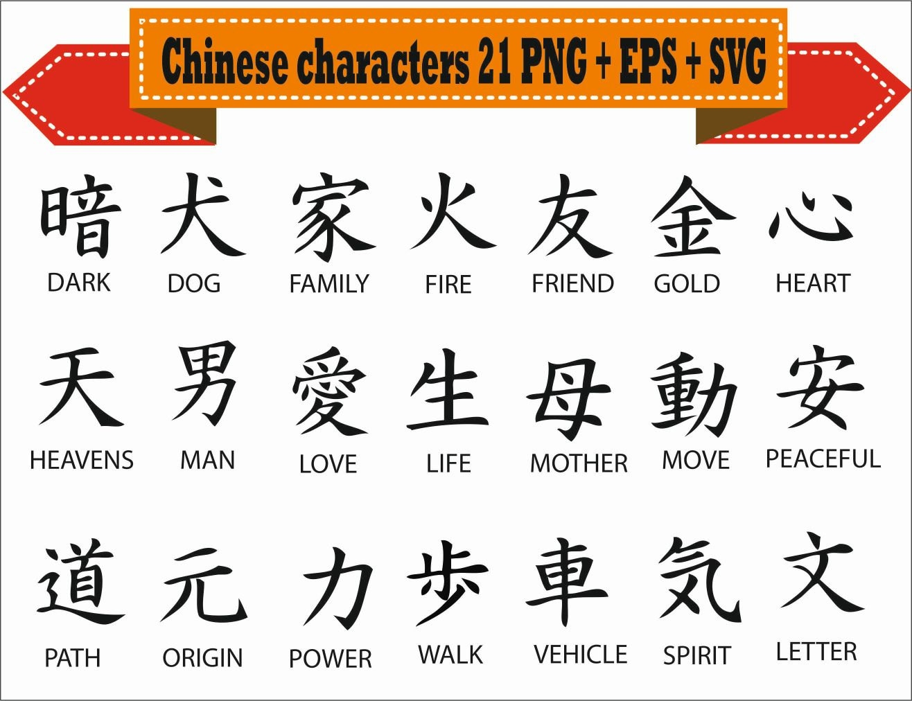 Chinese characters traditional word symbols kanji silhouette zoom buycottarizona Image collections