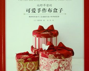 The Chic and Lovely Cloth Boxes by Sanae Kono - Japanese Craft Book (In Chinese)
