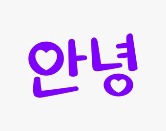 Set of 2 : Hello in Korean Hangul - 안녕 // Vinyl Decal
