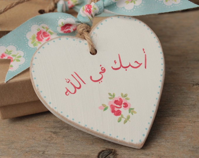 I love you for the sake of Allah - Arabic / Islamic hand-painted wooden heart gift - Cath Kidston - Vintage Rose - Personalised