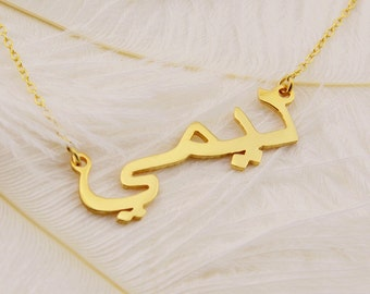 Arabic Necklace,Personalized Name Necklace,Custom Arabic Necklace,Farsi Necklace,Arabic Jewelry,Islam Necklace N039