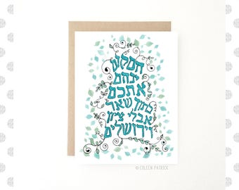 Jewish Sympathy Card - Bereavement Card - Condolences - Judaica - Hebrew - Recycled Paper