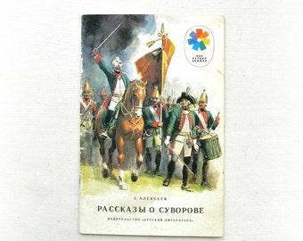 Stories about Suvorov, Sergey Alekseev, Soviet Vintage Book, 1986