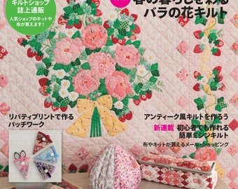 "Japanese Handicraft Book""Patchwork Lesson Book 2018 Spring No. 10""[B079B8K9P8]"
