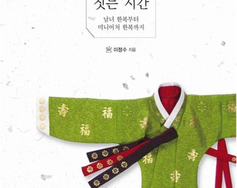 Korean Traditional HANBOK  - Korean Sewing Book
