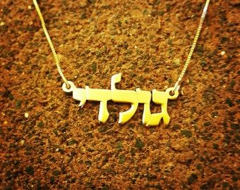 14k Gold Hebrew Name Necklace / Hebrew Name Pendant/ Solid 14k Yellow Gold /  Bat Mitzvah Necklace / Gift From Israel / Jewish Gift /