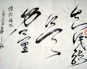 CHINESE  CALLIGRAPHY-- Knowledge Is Power