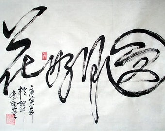 CHINESE CALLIGRAPHY --  Blooming Flowers and full moon