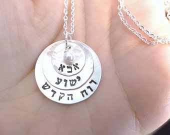 Personalized Three Disc Hand Stamped Sterling Silver Necklace with tiny pearl or swarovski crystal - in Enhlish or Hebrew