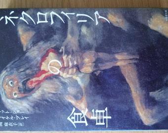 Japanese print edition: MONSTER