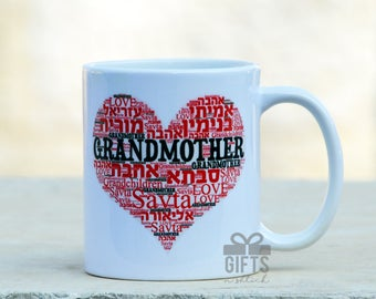 Grandmother Gift , Mother's Day, Grand-mère juive, Hebrew Mug,  Savta Present, Bubbie Gift for Bubbeh