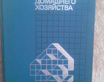 Encyclopedia of the household Soviet book vintage book
