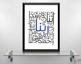 Rabbana Dua - Islamic Wall Art and Arabic Calligraphy | Islamic Decor and Art Prints | Modern Islamic Wall Art & Digital Paintings