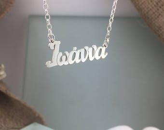 Greek name necklace, Custom word necklace, ioanna necklace Children Names Necklace, Personalized Necklace, Ιωαννα, sterling silver 925