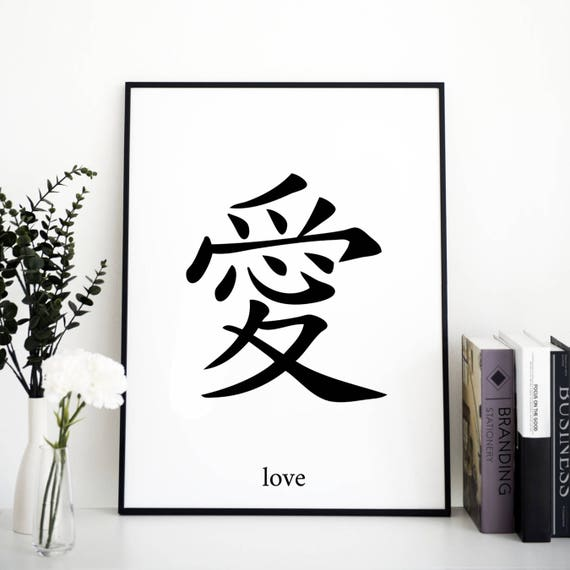 Chinese Symbol For Love Master Bedroom Wall Decor Master