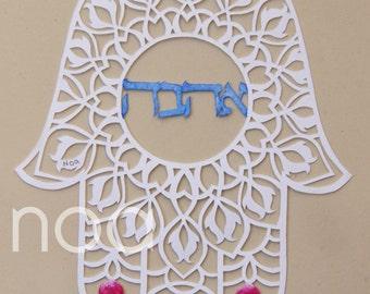 Hamsa Hand, Judaica Wall Art, Customized Framed Paper Cuts, Jewish art, Jewish Gifts, Housewarming Gifts, Judaica Store