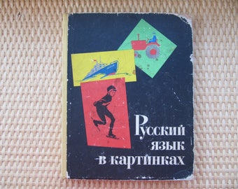 Russian pictures textbook russian schoolbook Russian guide Russian language learning russian manual study Russian grammar Russian lexis 1971