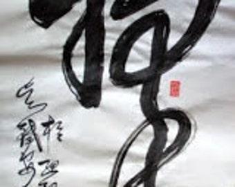 CHINESE CALLIGRAPHY--ZEN