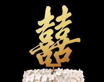 Chinese cake toppers Etsy