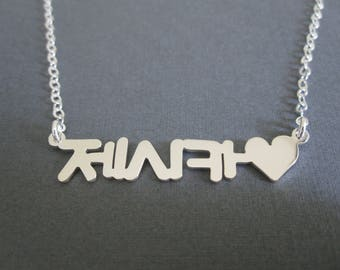 Personalized Korean Name Necklace with Heart - 4 Colors - Hangul Name Necklace - Korean Necklace - Girl Necklace - Custom Name Gift